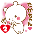 Sticker to send feelings to Taka-chan2