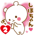 Sticker to send feelings to Shiho-chan2