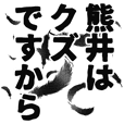 熊井さん名前ナレーション