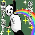 【かなこ】がパンダに着替えたら.2