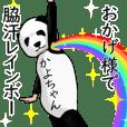 【かよちゃん】がパンダに着替えたら.2