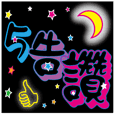 Starry Night Fluorescent Stickers