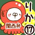 【りか】専用17<関西弁>
