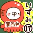【いずみ】専用17<関西弁>