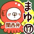 【まゆ】専用17<関西弁>