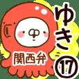 【ゆき】専用17<関西弁>