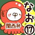 【なお】専用17<関西弁>