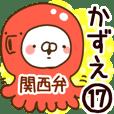【かずえ】専用17<関西弁>