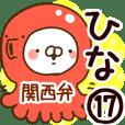 【ひな】専用17<関西弁>