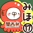 【みほ】専用17<関西弁>