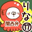 【りな】専用17<関西弁>