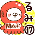 【るみ】専用17<関西弁>