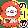 【のり】専用17<関西弁>