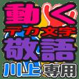 """DEKAMOJI KEIGO"" sticker for ""Kawakami"""