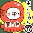 【あいちゃん】専用17<関西弁>