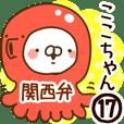 【ここちゃん】専用17<関西弁>
