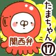 【たまちゃん】専用17<関西弁>