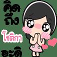 Nong Chotika cute