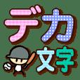 かわいくて便利!デカ文字~野球~