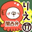 【りえ】専用17<関西弁>