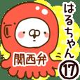 【はるちゃん】専用17<関西弁>