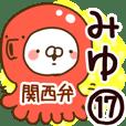 【みゆ】専用17<関西弁>
