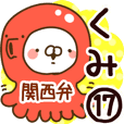 【くみ】専用17<関西弁>