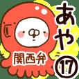 【あや】専用17<関西弁>