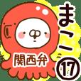 【まこ】専用17<関西弁>