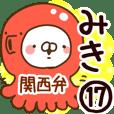 【みき】専用17<関西弁>