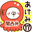 【あけみ】専用17<関西弁>