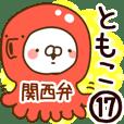 【ともこ】専用17<関西弁>