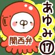【あゆみ】専用17<関西弁>