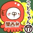【ことちゃん】専用17<関西弁>