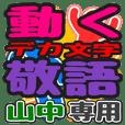 """DEKAMOJI KEIGO"" sticker for ""Yamanaka"""