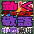 """DEKAMOJI KEIGO"" sticker for ""Nakanishi"""