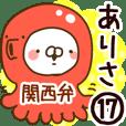 【ありさ】専用17<関西弁>