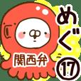 【めぐ】専用17<関西弁>