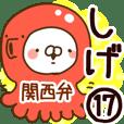 【しげ】専用17<関西弁>
