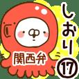 【しおり】専用17<関西弁>