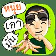 Nhui (Enjoy)