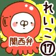 【れいこ】専用17<関西弁>