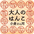 Adult-like seal for Mr./Ms Ogura