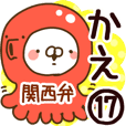【かえ】専用17<関西弁>
