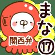 【まな】専用17<関西弁>