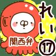 【れい】専用17<関西弁>