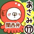 【あさみ】専用17<関西弁>