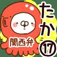 【たか】専用17<関西弁>