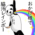 【かおり】がパンダに着替えたら.2