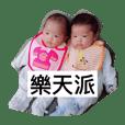 optimist boy and girl twins
